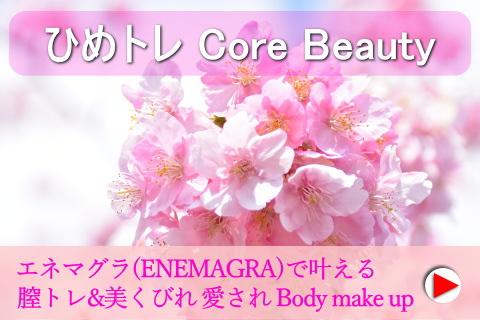 ひめトレ Core Beauty