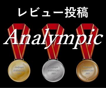Analympic投稿