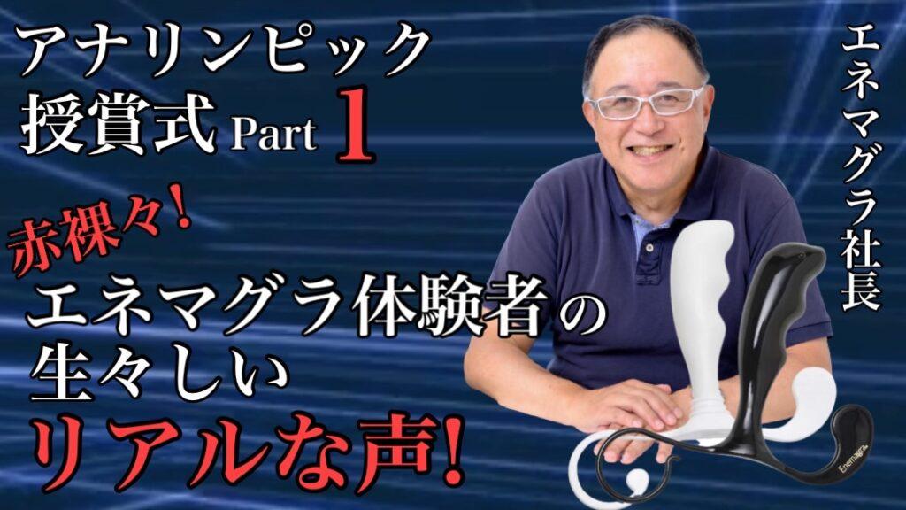 ENEMAGRAチャンネル【公式】